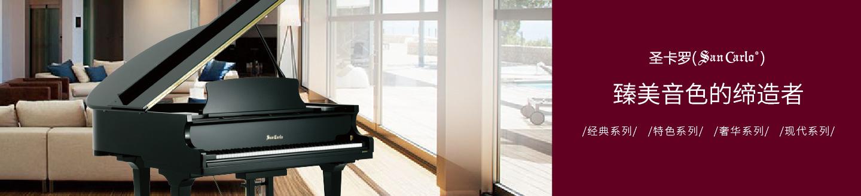 圣卡罗钢琴